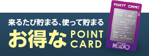 来るたび貯まる、使って貯まる、お得なポイントカード