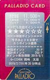 チャージ式カード