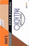 プリペイドカード2,000円分